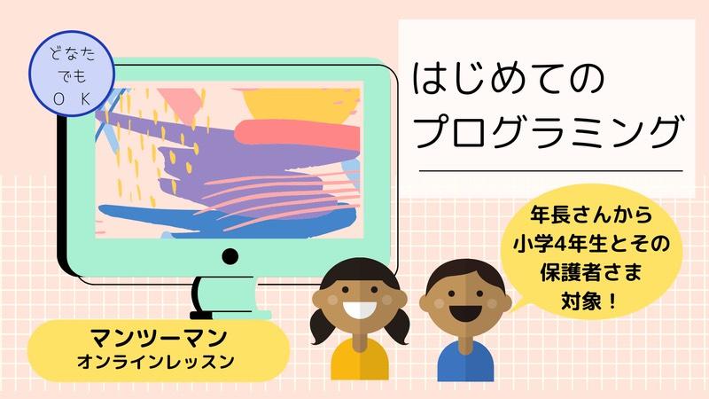 【6/12オンライン講座】はじめてのプログラミングマンツーマンレッスン