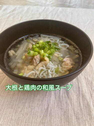 【楽ウマおうちごはん】大根と鶏肉の和風スープ
