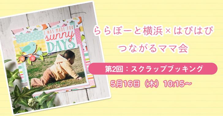 【ららぽーと横浜×はぴはぴ】つながるママ会:5月16日(木)
