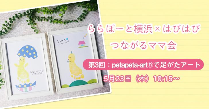 【ららぽーと横浜×はぴはぴ】つながるママ会:5月23日(木)