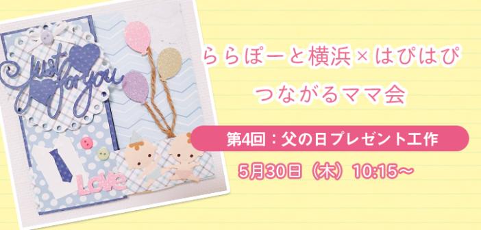 【ららぽーと横浜×はぴはぴ】つながるママ会:5月30日(木)