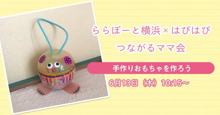 【ららぽーと横浜×はぴはぴ】つながるママ会:6月13日(木)