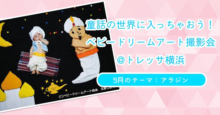 【童話の世界に入っちゃおう!ベビードリームアート撮影会】9月:アラジン