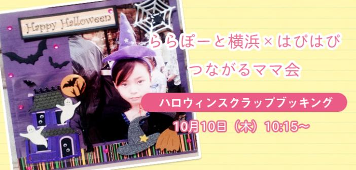 【ららぽーと横浜×はぴはぴ】つながるママ会:10月10日(木)
