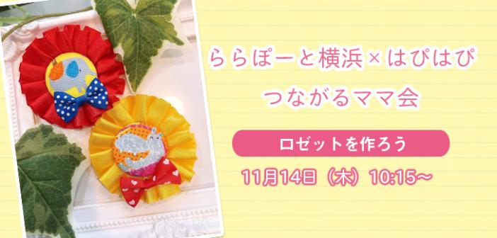 【ららぽーと横浜×はぴはぴ】つながるママ会:11月14日(木)