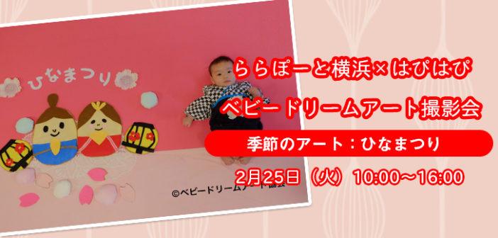 【ららぽーと横浜×はぴはぴコラボ企画】ベビードリームアート撮影会:2月25日