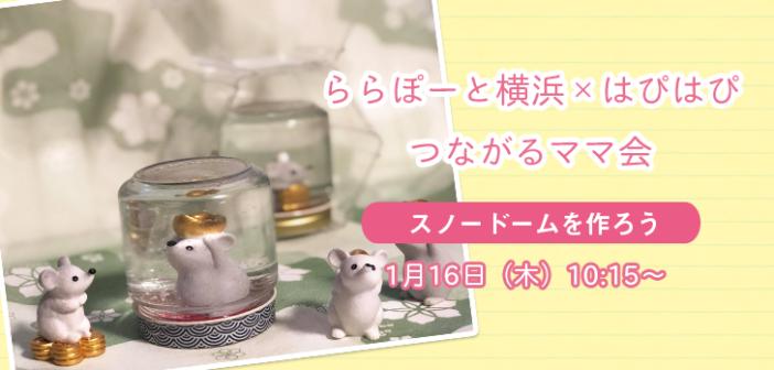 【ららぽーと横浜×はぴはぴ】つながるママ会:1月16日(木)
