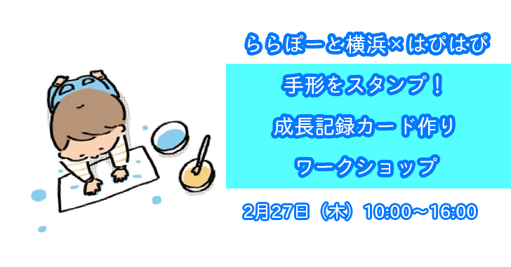 【ららぽーと横浜×はぴはぴコラボ企画】:手形をスタンプ!成長記録カード作り