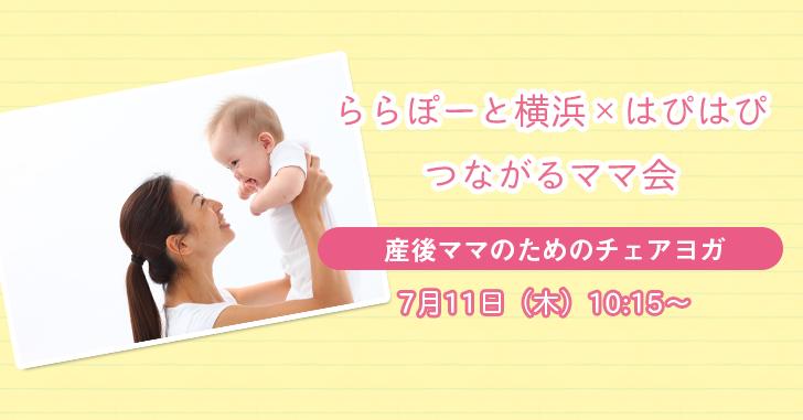 【ららぽーと横浜×はぴはぴ】つながるママ会:7月11日(木)