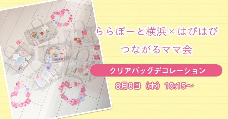 【ららぽーと横浜×はぴはぴ】つながるママ会:8月8日(木)