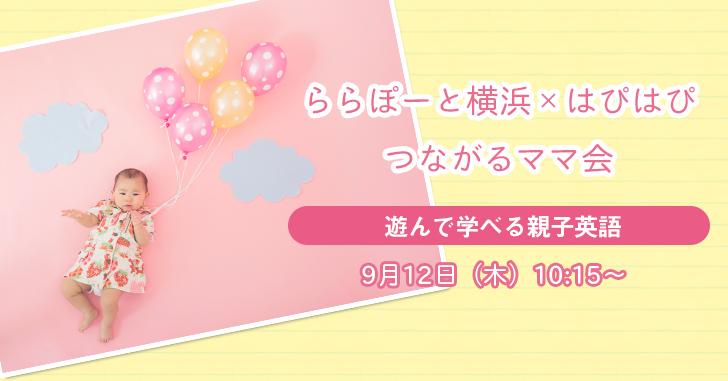 【ららぽーと横浜×はぴはぴ】つながるママ会:9月12日(木)