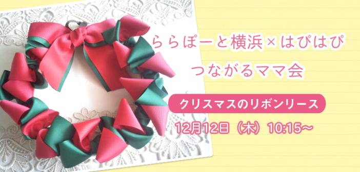 【ららぽーと横浜×はぴはぴ】つながるママ会:12月12日(木)