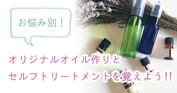 お悩み別!オリジナルオイル作りとセルフトリートメントを覚えよう!!