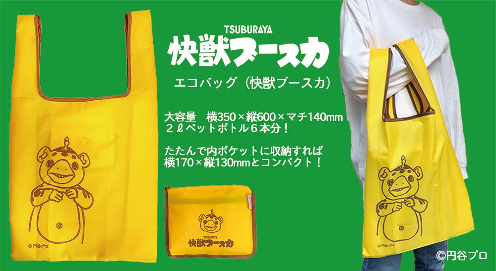 毎日のお買い物に便利な、レジ袋サイズのエコバッグ
