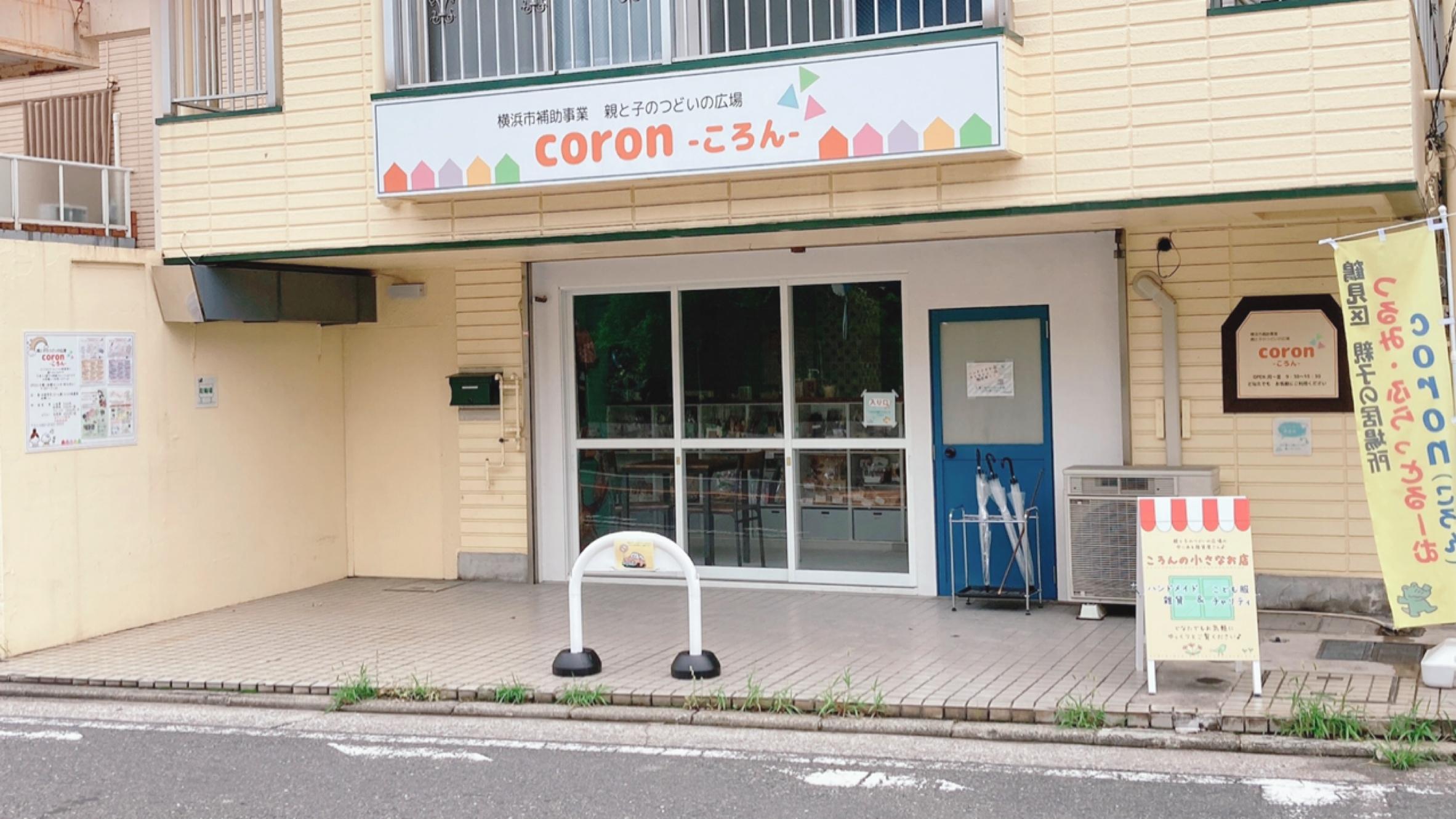 【横浜市鶴見区】親と子のつどいの広場coron(ころん)