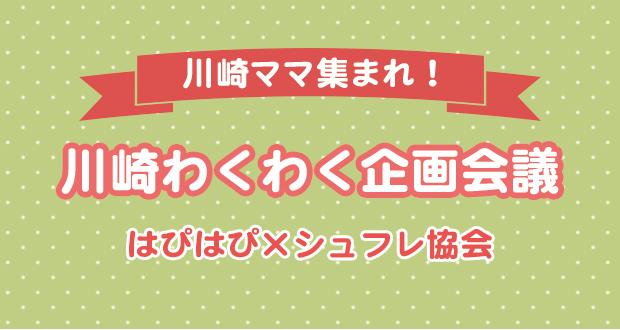 【川崎ママ集まれ!】川崎わくわく企画会議(はぴはぴ×シュフレ協会)