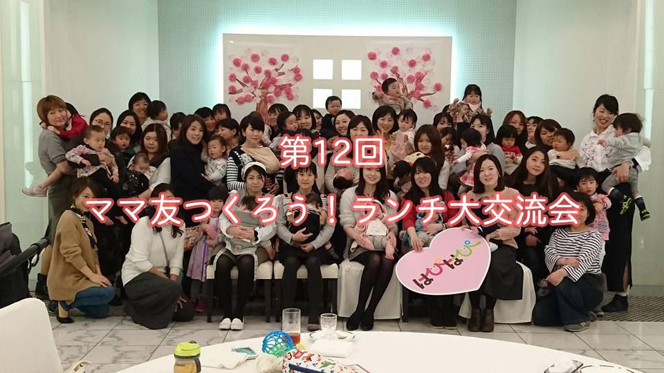 【横浜&川崎ママの昼活】ママ友つくろう!ランチ大交流会 Vol.12