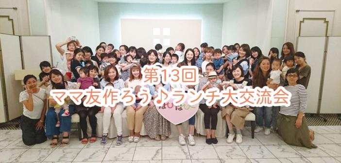 【横浜&川崎ママの昼活】ママ友つくろう!ランチ大交流会 Vol.13