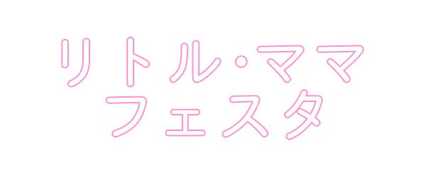【出展募集】10/22リトルママ・フェスタ@大さん橋ホール